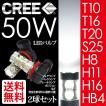 CREE 50W T10/T16/T20/S25/H8/H11/H16/HB4 フォグ/バック/ポジション/ブレーキ LED ホワイト/白 2球
