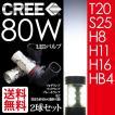CREE 80W T20/S25/H8/H11/H16/HB4 フォグ/バック/ブレーキ LED ホワイト/白 2球
