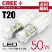 T20 LEDウェッジ球 CREE 50W ダブル ホワイト/白 ブレーキ/テールランプ 2球