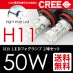 H11 LEDフォグランプ/LEDフォグライト CREE 50W ホワイト/白 2球セット