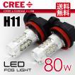 H11 LEDフォグランプ/LEDフォグライト CREE 80W ホワイト/白 2球セット