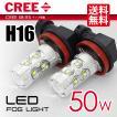 H16 LEDフォグランプ/LEDフォグライト CREE 50W ホワイト/白 2球セット