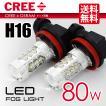 H16 LEDフォグランプ/LEDフォグライト CREE 80W ホワイト/白 2球セット