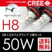 H8 LEDフォグランプ/LEDフォグライト CREE 50W ホワイト/白 2球セット