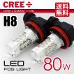 H8 LEDフォグランプ/LEDフォグライト CREE 80W ホワイト/白 2球セット