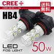 HB4 LEDフォグランプ/LEDフォグライト CREE 50W ホワイト/白 2球セット