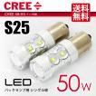 S25 LEDバルブ シングル球 CREE 50W ホワイト/白 バックランプ 2球セット