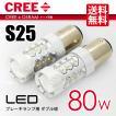 S25 LEDバルブ ダブル球 CREE 80W ホワイト/白 ブレーキ/テールランプ 2球セット