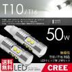 T10/T16 LEDウェッジ球 CREE 50W  ホワイト/白 ポジション/バックランプ 2球セット