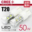 T20 LEDウェッジ球 CREE 50W シングル ホワイト/白 バックランプ 2球