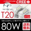 T20 LEDウェッジ球 CREE 80W ダブル ホワイト/白 ブレーキ/テールランプ 2球