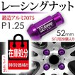 アルミ ホイール ナット P1.25 / 52mm パープル / 紫 5穴 20個 ニッサン・スバル・スズキ