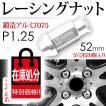 アルミ ホイール ナット P1.25 / 52mm シルバー / 銀 5穴 20個 ニッサン・スバル・スズキ
