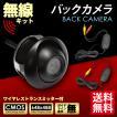 ワイヤレストランスミッター+バックカメラ 埋込型 360°回転 高解像度 防水仕様 黒/ブラック 無線セット