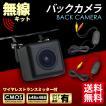 バックカメラ ( 黒 / ブラック ) + ワイヤレストランスミッター 無線セット