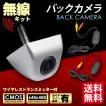 ワイヤレストランスミッター+バックカメラ(高画質/防水) シルバー/灰 無線セット