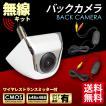 バックカメラ ( クローム シルバー / 銀 ) + ワイヤレストランスミッター 無線セット