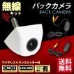 ワイヤレストランスミッター+バックカメラ(高画質/防水) ホワイト/白 無線セット
