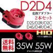 HID変換アダプター D2/D4 12V/24V 35W/55W 純正バラスト交換に