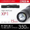 LED懐中電灯/LEDワークライト/LEDフラッシュライト XP1 CREEチップ搭載 極細 整備/防災/防犯/アウトドアに