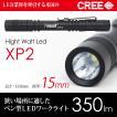LED懐中電灯/LEDワークライト/LEDフラッシュライト XP2 CREEチップ搭載 極細 整備/防災/防犯/アウトドアに