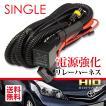 HID電源強化リレーハーネス シングル汎用 H1/H3/H7/H8/H11/H16/HB3/HB4/PSX
