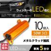 ハイフラ防止抵抗器 50W3Ω 10個セット LEDウインカーに