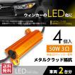 ハイフラ防止抵抗器 50W3Ω 4個セット LEDウインカーに