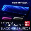 ブラックホール ルームミラー ワイド LED ブルー/ピンク/ホワイト 光るバックミラー