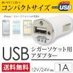 シガーソケット用 USBアダプター/チャージャー iPhone6 5s スマホ 充電用 12V24V
