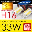 H16 LED フォグランプ アンバー / 黄 /オレンジ SAMSUNG 33W CREE級 2球