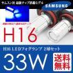 H16 LED フォグランプ ブルー / 青 SAMSUNG 33W CREE級 2球