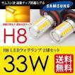 H8 CREE級 LEDフォグランプ SAMSUNG 33W オレンジ 5630チップ 2球