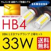 HB4 CREE級 LEDフォグランプ SAMSUNG 33W オレンジ 5630チップ 2球