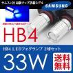 HB4 CREE級 LEDフォグランプ SAMSUNG 33W ブルー/青 5630チップ 2球