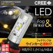 LED ヘッドライト LED ウインカー フォグランプ ホワイト / アンバー H8 / H11 / H16 / HB4 CREE