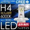 LED ヘッドライト H4 Hi Lo 切替 CREE 3000ルーメン 6000K