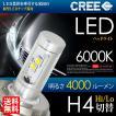 LEDヘッドライト 4000ルーメン H4 Hi/Lo切替 最新CREEチップ搭載 6000K 左右合計8000lm