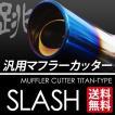 マフラーカッター シングル / チタン発色 / 跳ね上げ スラッシュ / オーバル / 下向き 対応 汎用