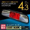 ルームミラーモニター 4.3インチ 液晶 ワイド画面 2系統入力 日本語メニュー対応