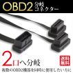 OBD2 分岐コネクター 2口 16ピン 様々な機器を使用したい方に 分配 ハーネス