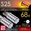 S25 LED シングル球 68連 68SMD 180° アンバー/黄 ウインカー 2球