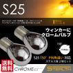 S25 クロームバルブ ステルス球 150°ピン角違い アンバー/黄 ウインカー 2球 LEDよりも