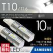 T10/T16 CREE級 LED ウェッジ球 SAMSUNG 10W ホワイト/白 ポジション/バックランプ 2球