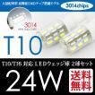 T10/T16 LED ウェッジ球 24W 3014SMD ホワイト/白 ポジション/バックランプ 2球