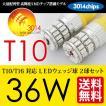 T10 / T16 LED ポジション / サイドマーカー アンバー / 黄 ウェッジ球 36W 3014SMD