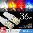 T10/T16 LED ウェッジ球 36W 3014SMD ホワイト/白 ポジション/バックランプ 2球