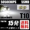 T10 LED ポジション / スモール / ナンバー ウェッジ球 5連 ホワイト / 白 2球