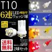T10 LED ポジション/スモール/ ナンバー/ルーム ウェッジ球 6連 白/青/黄/赤 色選択 螺旋