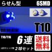 T10 LED ポジション / ナンバー ブルー / 青 ウェッジ球 らせん型 6連 2球